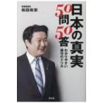 日本の真実50問50答 わかりやすい保守のドリル / 和田政宗  〔本〕