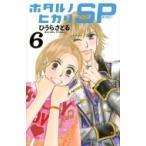 ホタルノヒカリ Sp 6 Kiss Kc / ひうらさとる ヒウラサトル  〔コミック〕