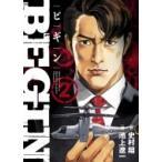 Begin 2 ビッグコミックスペリオール / 池上遼一  〔コミック〕