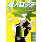 超人ロック 鏡の檻 2 Ykコミックス / 聖悠紀 ヒジリユキ  〔コミック〕