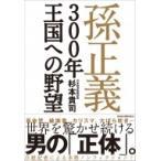 孫正義 300年王国への野望 / 杉本貴司  〔本〕