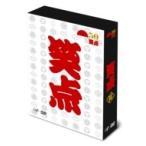 笑点 宴 -放送50周年完全保存版- DVD-BOX  〔DVD〕