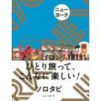 ニューヨーク ソロタビ / 書籍  〔本〕