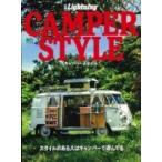 Yahoo!ローチケHMV Yahoo!ショッピング店別冊ライトニング Vol.168 Camper Style キャンパースタイル エイムック / 雑誌  〔ムック〕