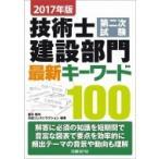 技術士第二次試験建設部門最新キーワード100 2017年版 / 西村隆司  〔本〕