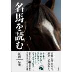 名馬を読む / 江面弘也  〔本〕