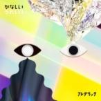 フレデリック / かなしいうれしい 【初回盤】(+DVD)  〔CD Maxi〕
