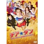 チア☆ダン〜女子高生がチアダンスで全米制覇しちゃったホントの話〜 DVD 通常版  〔DVD〕