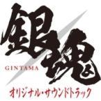 サウンドトラック(サントラ) / 実写版 映画『銀魂』オリジナル・サウンドトラック 国内盤 〔CD〕