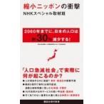 縮小ニッポンの衝撃 講談社現代新書 / NHKスペシャル取材班  〔新書〕