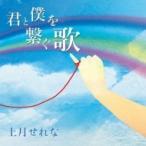 上月せれな / 君と僕を繋ぐ歌  〔CD Maxi〕