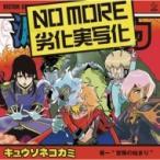キュウソネコカミ / NO MORE 劣化実写化  〔CD Maxi〕