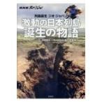 NHKスペシャル 列島誕生 ジオ・ジャパン 激動の日本列島 誕生の物語 / Nhkスペシャル列島誕生ジオ・ジャパン制