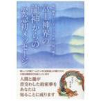 富士神界の龍神からの緊急初メッセージ 龍に頼まれた《アマノコトネ》が取り継ぐ / アマノコトネ  〔本〕