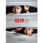 相棒 Season 15 DVD BOX II (5枚組)  〔DVD〕