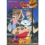 TVシリーズ クレヨンしんちゃん 嵐を呼ぶ イッキ見20!!! やって来ました九州へ!楽し騒がし家族旅行編 / 臼井儀