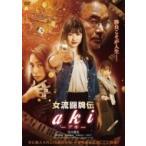 女流闘牌伝 aki-アキ-  〔DVD〕