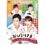おひとりさま〜一人酒男女〜 DVD-BOX1  〔DVD〕