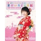 横山由依 / 横山由依(AKB48)がはんなり巡る 京都いろどり日記 第1巻「京都の名所 見とくれやす」編 (DVD)  〔DVD〕