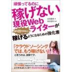 毎月20万円以上を確実に稼ぐ!Webライター実践の強化書 / 吉見夏実  〔本〕