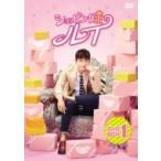 ショッピング王ルイ DVD-BOX1  〔DVD〕