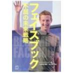 フェイスブック不屈の未来戦略 T's BUSINESS DESIGN / マイク・ホフリンガー  〔本〕