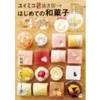 ユイミコ謹製抜き型つき はじめての和菓子 講談社のお料理BOOK / ユイミコ  〔本〕