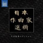 Japanese Composers Classical / 日本作曲家選輯〜片山杜秀エディション(20CD) 国内盤 〔CD〕