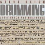 �饤�ҡ����ƥ�������1936-�� / Drumming:  S.reich  &  Musicians (180���������ץ쥳���� / Pure Pleasure)  ��LP��