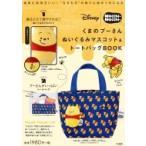 くまのプーさんぬいぐるみマスコット トートバッグBOOK Disney Mocchi-Mocchi-   宝島社