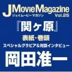 J Movie Magazine (ジェイムービーマガジン)Vol.25 / 雑誌  〔ムック〕