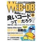 WEB DB PRESS Vol.99