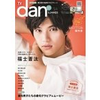 TVガイドdan Vol.15 東京ニュースMOOK / 雑誌  〔ムック〕