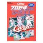 プロ野球チップスカード図鑑 vol.1 広島東洋カープ / 書籍  〔本〕