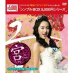 宮〜Love in Palace ディレクターズ・カット版 DVD-BOX1  〔DVD〕