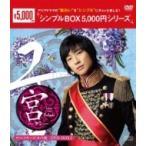 宮〜Love in Palace ディレクターズ・カット版 DVD-BOX2  〔DVD〕