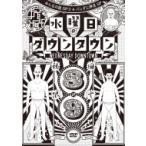 """【初回限定特別版】DVD『水曜日のダウンタウン(8)(9)』+GEISHA GIRLS & #8223; KICK  &  LOUD""""PUNPEE REMIX &  & #8223;"""