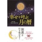 幸せを呼ぶ月の暦 / Kei (天文学)  〔本〕