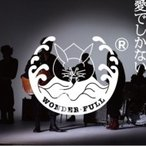WONDER-FULL / 愛でしかない  〔CD〕