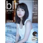 Blt Graph.(ビー・エル・ティ-グラフ) Vol.21 東京ニュースMOOK / 雑誌  〔ムック〕