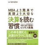 MBAより簡単で英語より大切な決算を読む習慣 シリコンバレーの起業家が教える世界で通じる最強のビジネス教