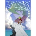 超人ロック ガイアの牙 1 Mfコミックス フラッパーシリーズ / 聖悠紀 ヒジリユキ  〔コミック〕