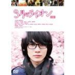 3月のライオン【後編】DVD 通常版  〔DVD〕