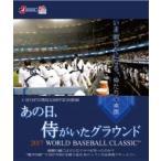 あの日、侍がいたグラウンド 〜2017 WORLD BASEBALL CLASSIC TM〜 【DVD】  〔DVD〕
