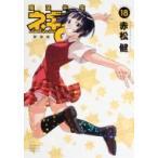 新装版 魔法先生ネギま! 18 KCデラックス / 赤松健 アカマツケン  〔コミック〕
