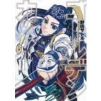 ゴールデンカムイ 11 ヤングジャンプコミックス / 野田サトル  〔コミック〕
