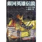 銀河英雄伝説 7 ヤングジャンプコミックス / 藤崎竜  〔コミック〕