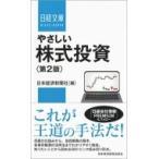 やさしい株式投資 日経文庫 / 日本経済新聞社  〔新書〕