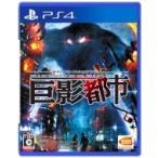 Game Soft (PlayStation 4) / 巨影都市  〔GAME〕