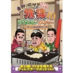 東野・岡村の旅猿10 プライベートでごめんなさい… ジミープロデュース 究極のお好み焼きを作ろうの旅 プレ YRBJ50012